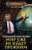 Геннадий Марченко -Мир уже не будет прежним