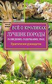 Виктор Горбунов - Всё о кроликах: разведение, содержание, уход. Практическое руководство