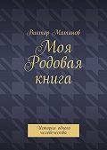 Виктор Матинов -Моя Родовая книга. История одного человечества