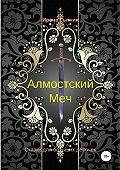 Ирена Сытник -Алмостский Меч