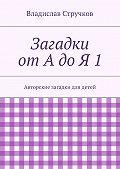 Владислав Стручков - Загадки отАдоЯ1