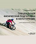 Станислав Махов -Специальная физическая подготовка в велотуризме