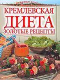Светлана Колосова -Золотые рецепты кремлевской диеты