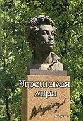 Елена Егорова - Угрешская лира. Выпуск 2