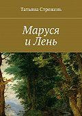Татьяна Стрежень - Маруся иЛень