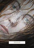 Маргарита Макарова -Узлы напростыне. Детектив