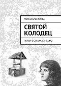 Галина Алимпиева -Святой колодец