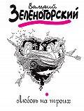 Валерий Зеленогорский - Любовь на троих
