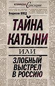 Владислав Швед -Тайна Катыни, или Злобный выстрел в Россию
