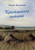Лидия Ананьева -Крестьянская история