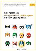 Артур Потёмкин -Как привлечь супергероев в ваш отдел продаж