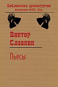 Виктор Славкин -Пьесы (сборник)