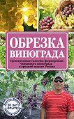 Виктор Жвакин -Обрезка винограда. Проверенные способы формировки укрывного винограда в средней полосе России