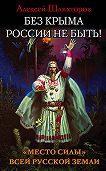 Алексей Шляхторов - Без Крыма России не быть! «Место силы» всей Русской Земли