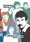 Константин Крюгер -С любовью залюбовь. Сборник рассказок