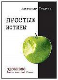 Александр Гордеев -Простые истины