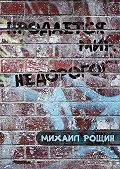Михаил Рощин - Продаётся мир. Недорого!
