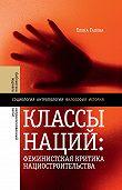 Елена Гапова -Классы наций. Феминистская критика нациостроительства