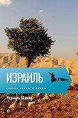 Исраэль Шамир -Страна сосны и оливы, или Неприметные прелести Святой земли