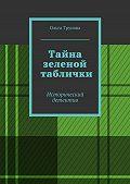 Ольга Трунова -Тайна зеленой таблички. Исторический детектив