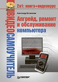 Александр Ватаманюк -Апгрейд, ремонт и обслуживание компьютера