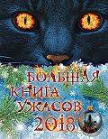 Роман Волков -Большая книга ужасов 2018