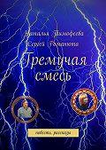 Сергей Романюта, Наталья Тимофеева - Гремучая смесь