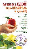 Роза Волкова -Лечитесь едой! Еда-целитель и еда-яд при болезнях печени, желудка, кишечника, почек, желчного пузыря и поджелудочной железы