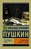 Александр Пушкин -Пиковая дама (сборник)