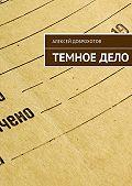 Алексей Доброхотов -ТемноеДело