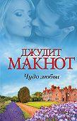 Джудит Макнот -Чудо любви (сборник)