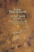 Борис Васильев -И был вечер, и было утро