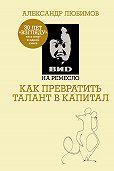 Камилл Ахметов -ВИD на ремесло: как превратить талант в капитал