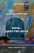 Александр Тарнорудер -Ночь – царство кота