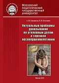 Александр Глушков -Актуальные проблемы доказывания по уголовным делам о торговле несовершеннолетними