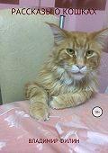 Владимир Филин -Рассказы о кошках