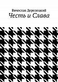 Вячеслав Дерелецкий -Честь и Слава