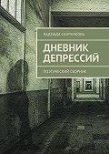 Надежда Скорнякова -Дневник депрессий. Поэтический сборник