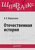 В. В. Фортунатов -Отечественная история. Шпаргалка