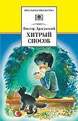 Виктор Драгунский -Хитрый способ (сборник)