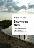 Андрей Углицких -Бело-черные стихи. Стихотворения о белом и черном для детей дошкольного возраста