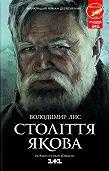 Володимир Лис -Століття Якова