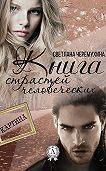 Светлана Черемухина -Книга страстей человеческих