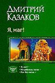 Дмитрий Казаков -Маг без магии