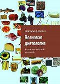 Владимир Кучин, Владимир Кучин - Волновая диетология