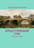 Владимир Конарев -Предутренний сон. Книга стихов