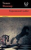 Уильям Фолкнер -Королевский гамбит (сборник)