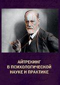Коллектив авторов -Айтрекинг в психологической науке и практике