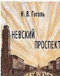 Николай Гоголь -Невский проспект (илл. М. Бычкова)