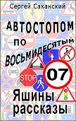 Сергей Саканский -Автостопом по восьмидесятым. Яшины рассказы 07
